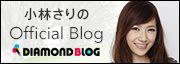 小林さり official ブログ