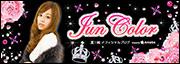 夏川純 オフィシャルブログ(Jun Color)