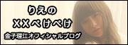 金子理江オフィシャルブログ「りえの××ぺけぺけ」