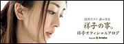 祥子オフィシャルブログ「祥子の事。」